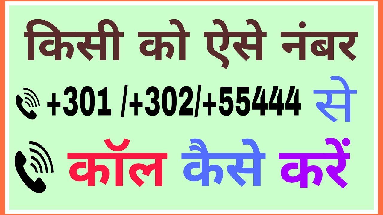 किसी को +301/+302/+55444 ऐसे नंबर से कॉल कैसे करें।