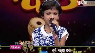 Sambalpuri Bhajan || Shaktiswaroopa Panda || Prarthana TV