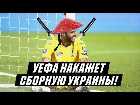 УЕФА НАКАЖЕТ СБОРНУЮ УКРАИНЫ!