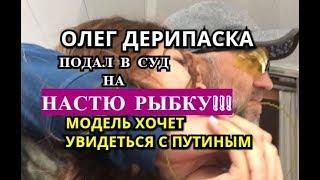 НАСТЯ РЫБКА / ОЛЕГ ДЕРИПАСКА / СВИДАНИЕ С ВВП / ЛЕСЛИ /