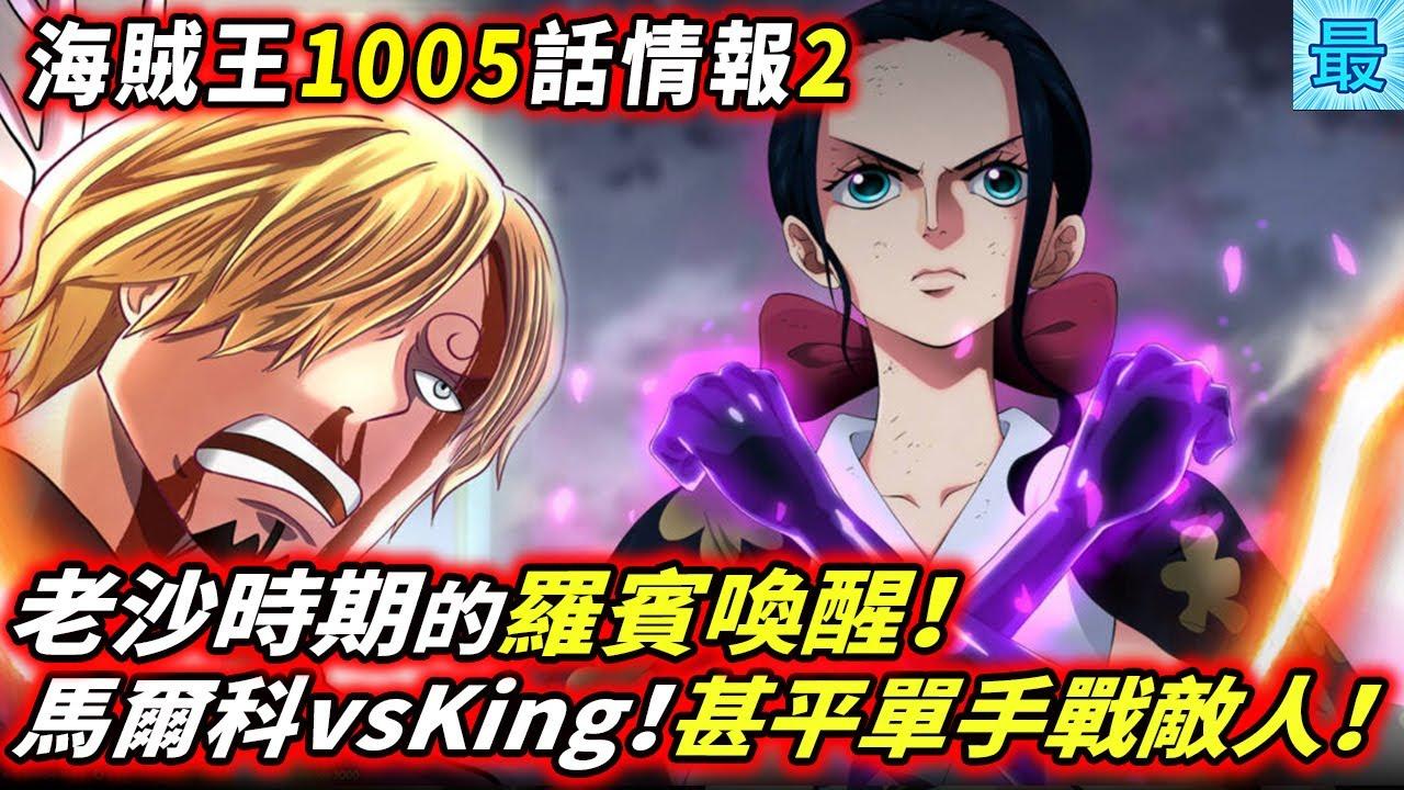 海賊王1005話情報2:老沙時期羅賓喚醒!馬爾科vsKing!甚平單手戰敵人!