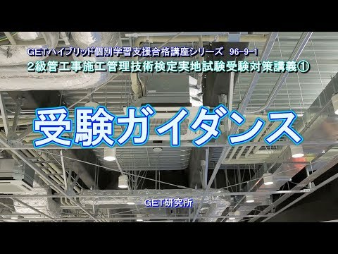 2級電気工事施工技士解答動画