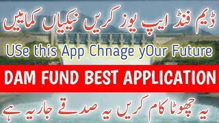 Dam Fund Best App || Agar Apko Sawab Kamana Hai Is Video Ko Zaroor Dekhen