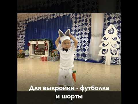 Костюм как сшить костюм зайчика для мальчика своими руками