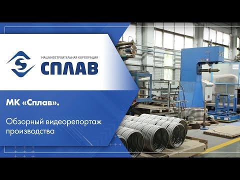 МК «Сплав». Обзорный видеорепортаж производства
