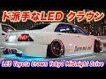 ド派手なトヨタ クラウン 東京首都高速ドライブ LED Toyota Crown Tokyo Midnight Test Drive!