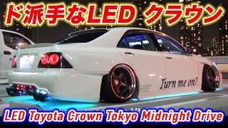 ド派手なLEDトヨタ クラウン 夜間首都高爆走ドライブ LED Toyota Crown Tokyo Midnight Drive!