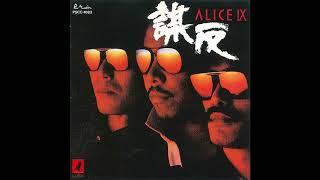 ALICE Ⅸ~謀反~ 1981.