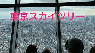 初めて東京スカイツリー行ってきましたがね高くてビビりまくりです。Tok...
