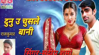 आ गया 2019 का  Song दुनू उ चुसले बानी Dunoo u Chusale Bani Sandeep Sharma(Bhojpuriya Sandeep)