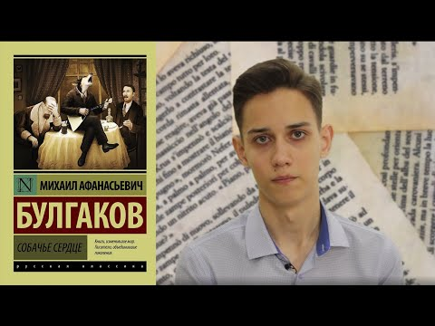 "БУЛГАКОВ — ""СОБАЧЬЕ СЕРДЦЕ"" | ЛИТ-РА"