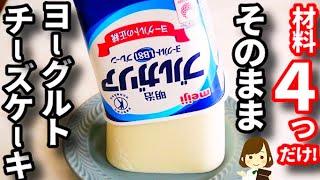 【本日TVで紹介されました♪】材料4つ!ただ混ぜて冷すだけ!『そのままヨーグルトチーズケーキ』の作り方Yogurt cheesecake made in a container