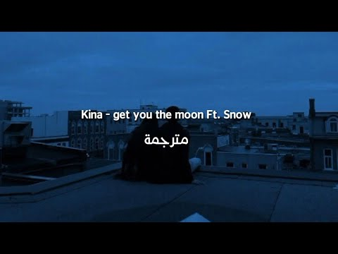 Kina - get you the moon Ft. Snow مترجمة
