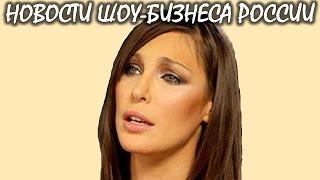 Полина Гриффис пожаловалась на личную жизнь в эфире Первого канала. Новости шоу-бизнеса России.