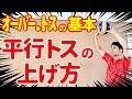 トス講座!!【バレーボール】平行トスの上げ方!!〈オーバーパス・トスの基本〉