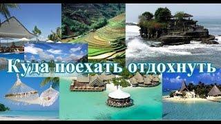 Куда поехать в зимние каникулы 2016(, 2015-12-27T23:51:50.000Z)