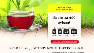 Монастырский чай  Вся правда  Где купить настоящий монастырский чай