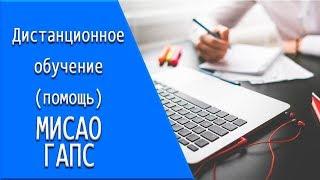 МИСАО ГАПС: дистанционное обучение, личный кабинет, тесты.