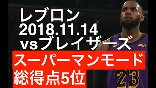 Lebron James November 14, 2018 vs Blazers 44pts10reb9ast3blk 3pt(5/6) 【レブロン・ジェームズ】