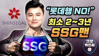 추신수 한국행 A부터 Z까지..정용진, SSG 팀명 후보 10개 '퇴짜'(썰 총정리)