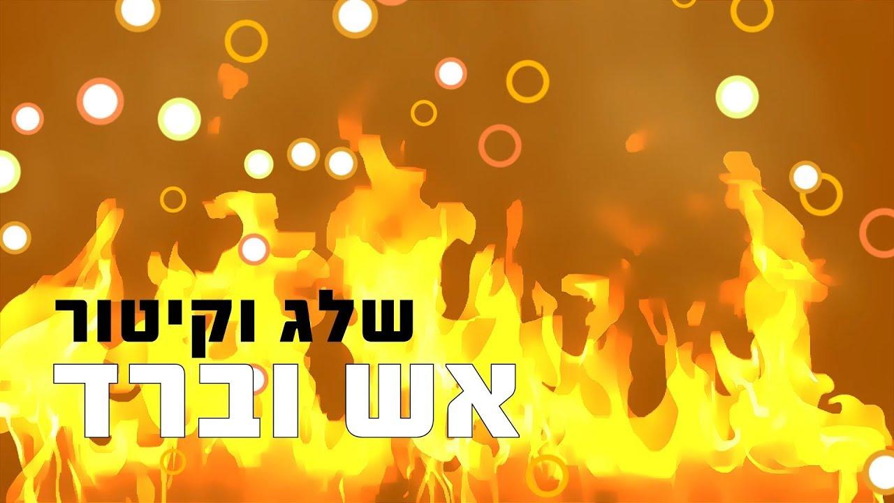 יהודה גלילי ותזמורתו - תנינים - פורים | Yehuda Galili And His Orchestra - Taninim - Purim