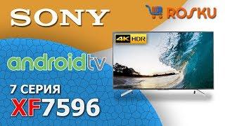 Упрощаем❓Обзор 4K ТВ Sony серии XF7596 на примере 55XF7596 / 43xf7596 49xf7596 65xf7596