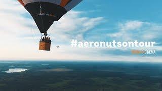 #aeronutsontour Великие Луки часть 2
