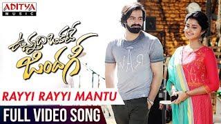Rayyi Rayyi Mantu Song | Vunnadhi Okate Zindagi Songs | Ram, Anupama, Lavanya, DSP