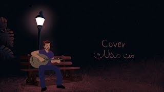 من مثلك - عبد السلام ماجد |abdulsalam maged (cover)