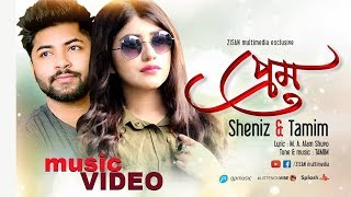 Prem Sheniz And Tamim Mp3 Song Download