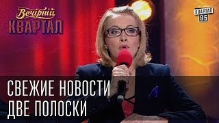"Свежие новости ""Две полоски"" | Вечерний Квартал"