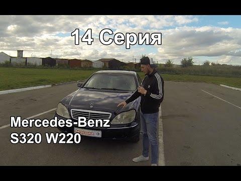 Mercedes S320, W220 14 Серия Техничка, обзор и тест драйв