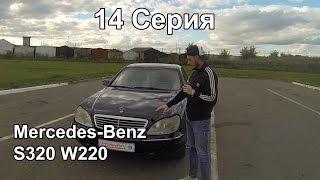 Mercedes S320,  W220 (14 Серия) Техничка, обзор и тест-драйв