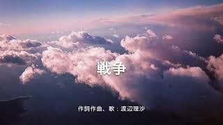 作詞作曲、歌 : 渡辺理沙 オリジナル曲、戦争のフルコーラスです。 たく...