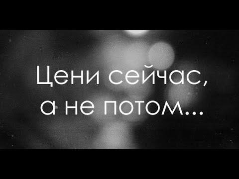 /Завтра может и не быть.../ Ирина Самарина-Лабиринт