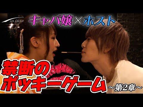 【AIR GROUP】ホストとキャバ嬢がキス寸前のポッキーゲーム!!