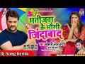 Bhatijwa Ke Mausi Zindabad Dj Songs || Gorki Bhoji Jindabad Dj Song || New Bhojpuri Holi Dj Song