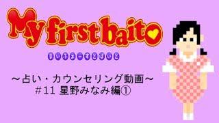 My first baito アプリ限定動画 #11 星野みなみ① https://youtu.be/QCrDG8wSUtU.