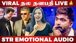 "Trend-ஆன ""Thala- Thalapathy"" Pic 