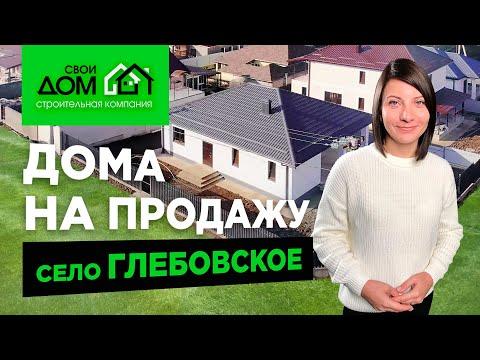 Дома на продажу на юге России. Обзор готовых коттеджей в Глебовском.