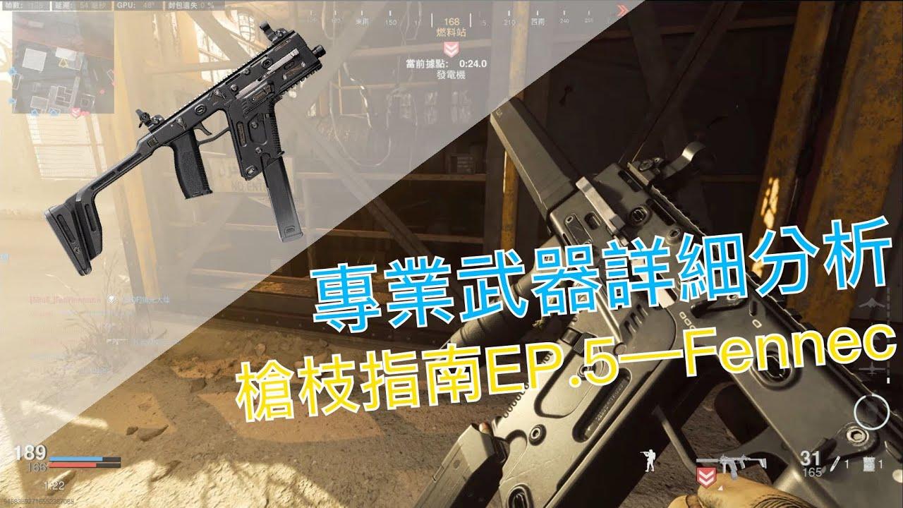 【2K】【COD16決勝時刻:現代戰爭】槍枝介紹與推薦配置EP.5—Fennec【NC小葉】