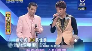 明日之星#54 [藝人交流賽] 蔡佳麟V S蔡小虎-愛你無罪