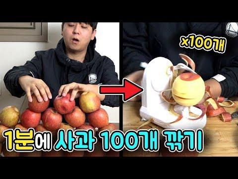 1분에 사과 100개 깎기 ㅋㅋㅋ 사과깎는 기계의 위력이다!! [사과 100개 깎기] 빅민TV