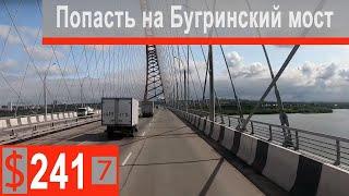 $241 Scania S500 Ты видишь Бугринский мост? Нет! И я не вижу! А он есть)))