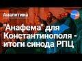"""Доигрались: Константинополь предали """"Анафеме"""""""