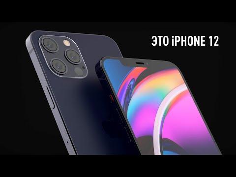 Это iPhone 12