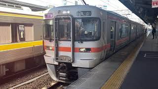 関西本線(快速)車窓 名古屋→亀山/ 313系 名古屋906発