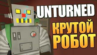 Unturned - РЕДКИЙ СКИН РОБОТА?  #41