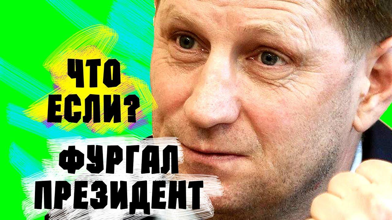 Что если Сергей Фургал станет президентом?