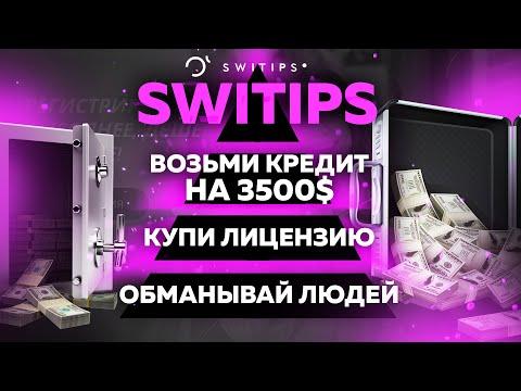 SWITIPS — заработок на кэшбэке или развод и пирамида?